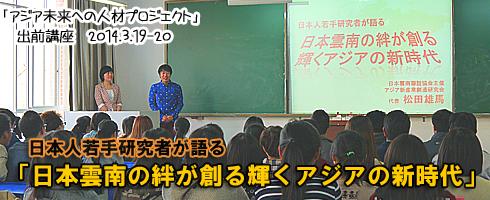 日本雲南の絆が創る輝くアジアの新時代  講演会