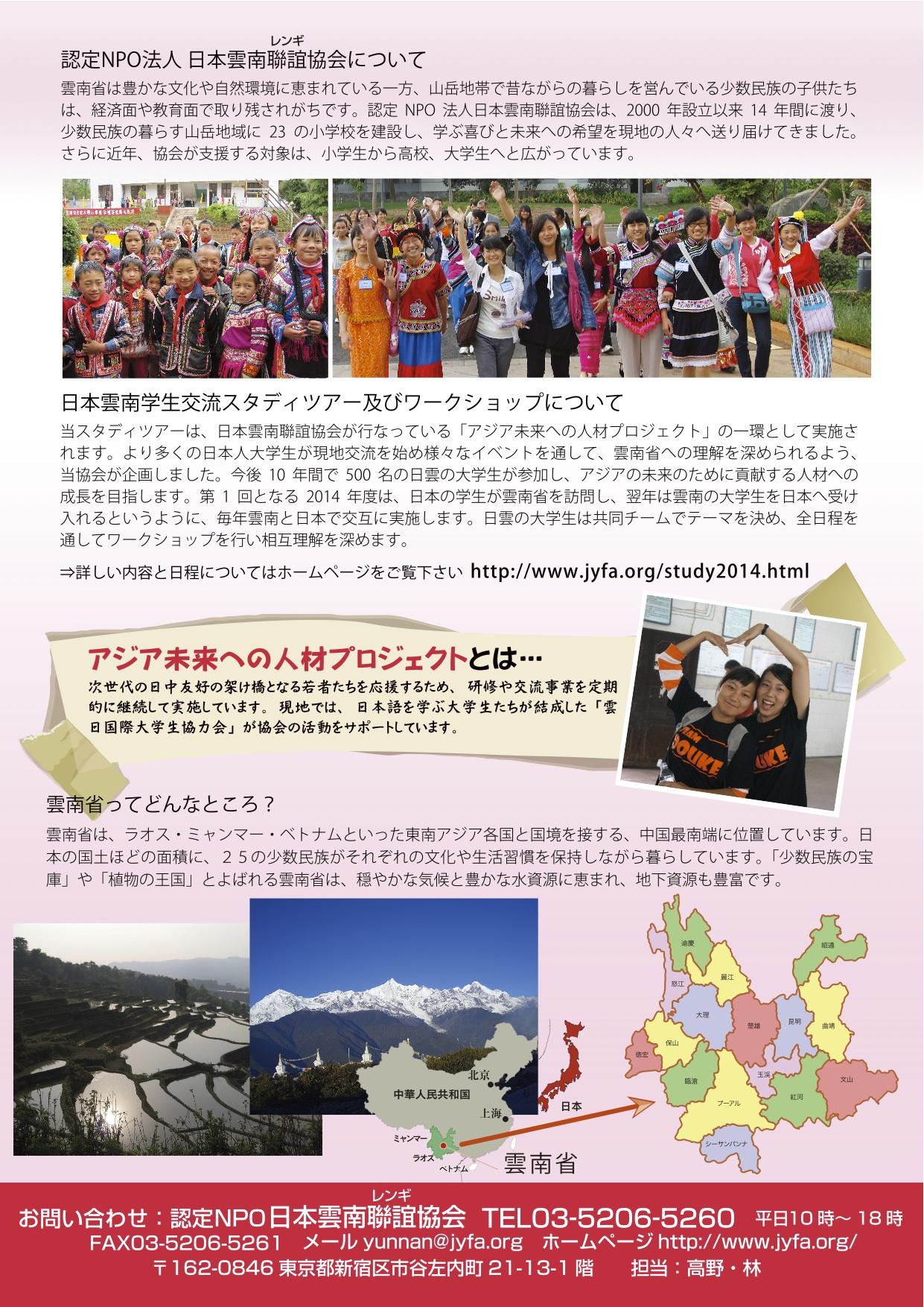 http://www.jyfa.org/2_education/img/studytour/study2014_ura.jpg