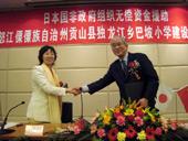 外務省「日本NGO支援無償資金協力」支援決定