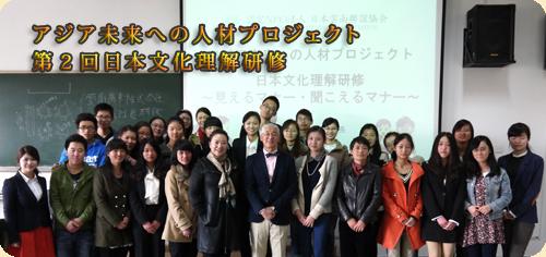 第2回日本文化理解研修 雲南