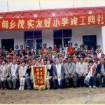 50の学校プロジェクト 第3校「日中茂実友好小学校」