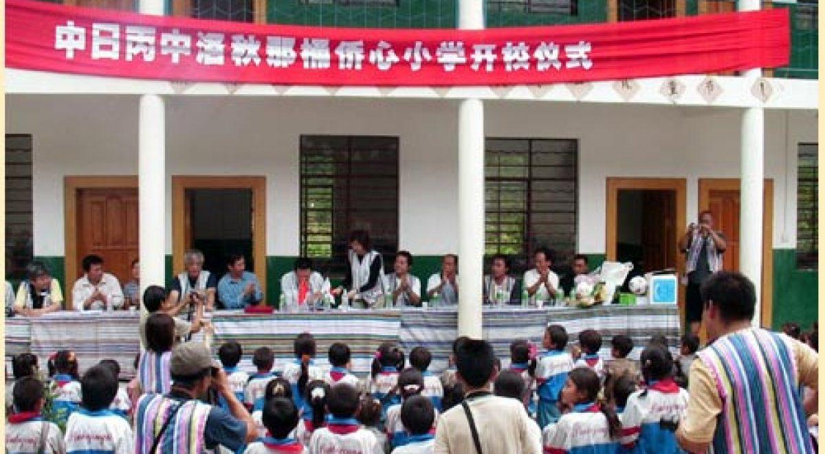 50の学校プロジェクト 第6校「日中秋那桶僑心小学校」