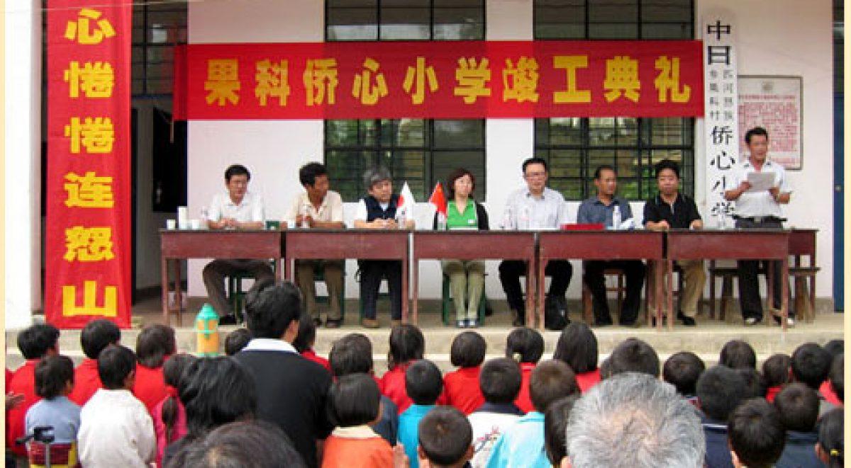 50の学校プロジェクト 第7校「日中果科僑心小学校」