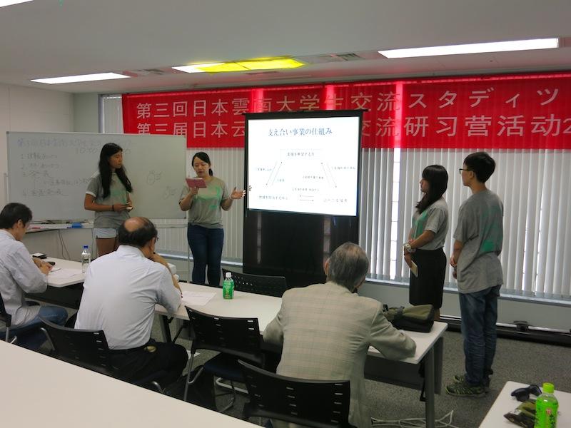 第3回日本雲南大学生交流スタディツアー 青木村