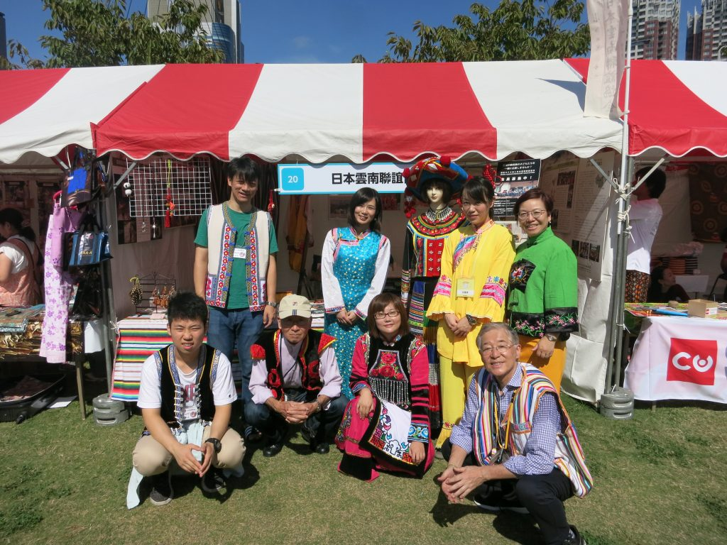 日本雲南聯誼協会 グローバルフェスタJAPAN2019出展