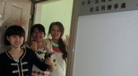 雲南支部事務局夏季インターンシップ2012(前期)終了!
