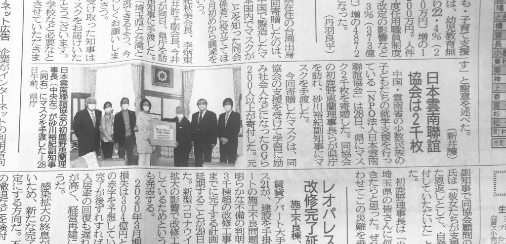 日本雲南聯誼協会 さいたま新聞 掲載