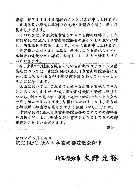 日本雲南聯誼協会 マスク支援 感謝のお手紙
