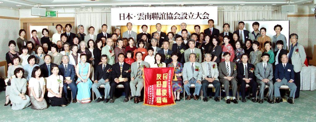 日本雲南聯誼協会 設立