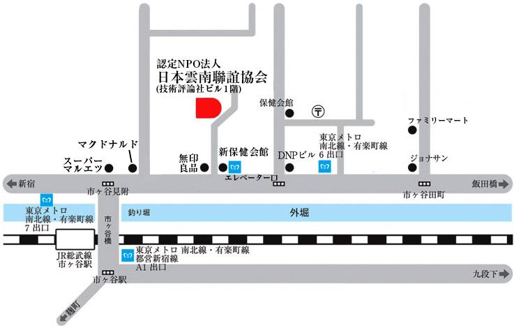 日本雲南聯誼協会 市ヶ谷本部事務所